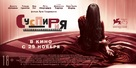 Suspiria - Russian Movie Poster (xs thumbnail)