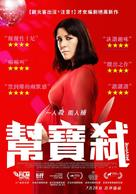 Prevenge - Taiwanese Movie Poster (xs thumbnail)
