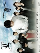 L: Change the World - Japanese poster (xs thumbnail)