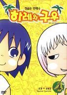 """Janguru wa itsumo hare nochi Guu"" - South Korean Movie Cover (xs thumbnail)"