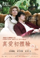 Cheri - Taiwanese Movie Poster (xs thumbnail)