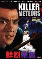 The Killer Meteors - Hong Kong Movie Cover (xs thumbnail)
