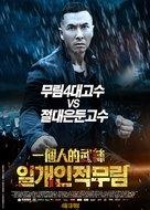 Yat ku chan dik mou lam - South Korean Movie Poster (xs thumbnail)