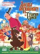 Alesha Popovich i Tugarin Zmey - Russian DVD cover (xs thumbnail)