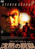 Today You Die - Japanese DVD movie cover (xs thumbnail)