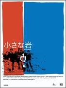 Littlerock - Japanese Movie Poster (xs thumbnail)