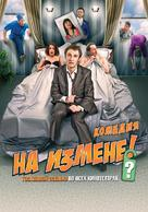 Na izmene - Russian Movie Poster (xs thumbnail)