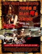 Tráiganme la cabeza de la mujer metralleta - South Korean Movie Poster (xs thumbnail)