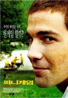 Funny Games - South Korean Movie Poster (xs thumbnail)
