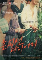 Non-pik-syeon da-i-eo-li - South Korean Movie Poster (xs thumbnail)