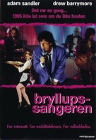 The Wedding Singer - Norwegian Movie Cover (xs thumbnail)