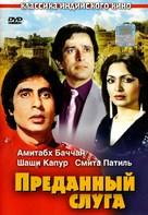 Namak Halaal - Russian DVD cover (xs thumbnail)
