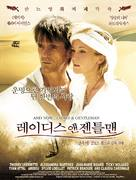 And Now... Ladies and Gentlemen... - South Korean Movie Poster (xs thumbnail)
