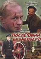 Posledniy bronepoezd - Russian poster (xs thumbnail)