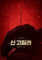 Shin Gojira - South Korean Movie Poster (xs thumbnail)