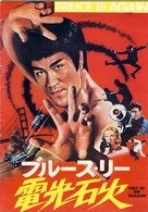 Fury Of The Dragon - Japanese Movie Poster (xs thumbnail)