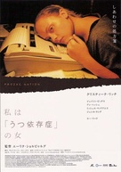 Prozac Nation - Japanese Movie Poster (xs thumbnail)