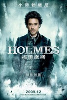 Sherlock Holmes - Taiwanese Movie Poster (xs thumbnail)