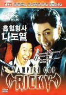 Vampire Cop Ricky - Movie Cover (xs thumbnail)
