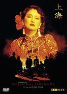 Yao a yao yao dao waipo qiao - German Movie Cover (xs thumbnail)