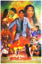 Tian ruo you qing - Thai Movie Poster (xs thumbnail)