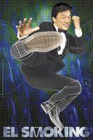 The Tuxedo - Spanish Movie Poster (xs thumbnail)