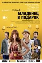 Gus - Russian Movie Poster (xs thumbnail)