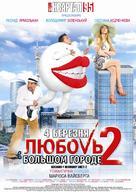 Lyubov v bolshom gorode 2 - Ukrainian Movie Poster (xs thumbnail)