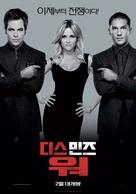 This Means War - South Korean Movie Poster (xs thumbnail)