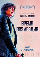 Destroyer - Russian Movie Poster (xs thumbnail)