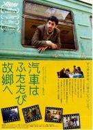 Chantrapas - Japanese Movie Poster (xs thumbnail)
