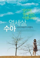 Yeol-se-sal Soo-ah - South Korean Movie Poster (xs thumbnail)