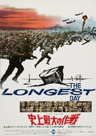 The Longest Day - Japanese Movie Poster (xs thumbnail)