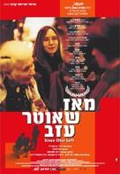 Depuis qu'Otar est parti... - Israeli Movie Poster (xs thumbnail)