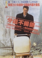 Musíme si pomáhat - Chinese Movie Cover (xs thumbnail)