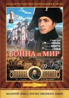 Voyna i mir I: Andrey Bolkonskiy - Russian DVD cover (xs thumbnail)