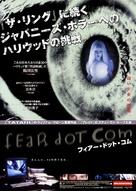 FearDotCom - Japanese Movie Poster (xs thumbnail)