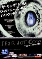 FearDotCom - Japanese Movie Poster (xs thumbnail)