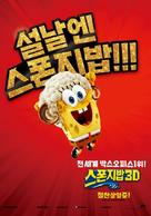 The SpongeBob Movie: Sponge Out of Water - South Korean Movie Poster (xs thumbnail)