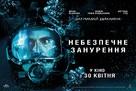 Pressure - Ukrainian Movie Poster (xs thumbnail)