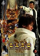 """""""Garo"""" - Thai Movie Cover (xs thumbnail)"""