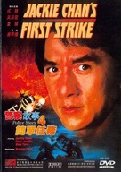First Strike - Hong Kong DVD cover (xs thumbnail)