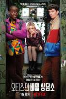 """Sex Education"" - South Korean Movie Poster (xs thumbnail)"