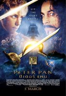 Peter Pan - Thai Movie Poster (xs thumbnail)