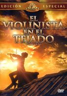 Fiddler on the Roof - Argentinian DVD movie cover (xs thumbnail)