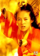 Ying xiong - Chinese Movie Poster (xs thumbnail)