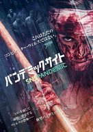 Antisocial - Japanese Movie Cover (xs thumbnail)
