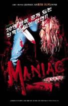 Maniac - South Korean Movie Poster (xs thumbnail)