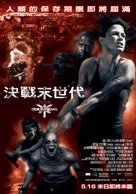 Doomsday - Taiwanese Movie Poster (xs thumbnail)