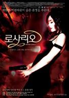 Rosario Tijeras - South Korean Movie Poster (xs thumbnail)